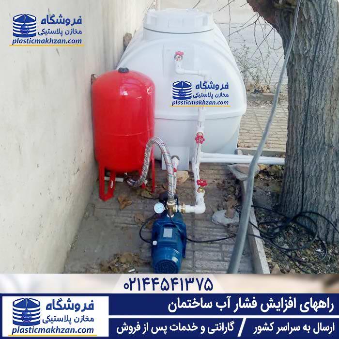 راههای افزایش فشار آب ساختمان، آپارتمان و ویلا