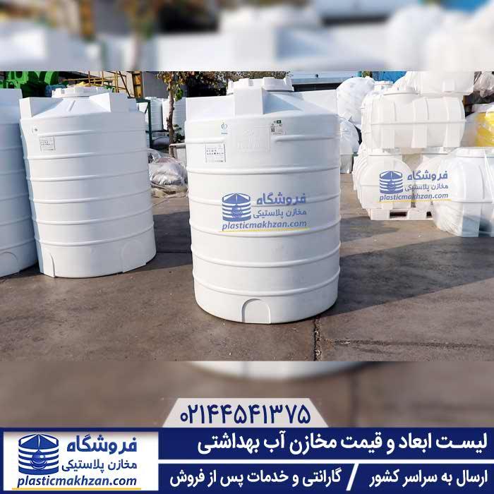 لیست ابعاد و قیمت مخازن آب بهداشتی
