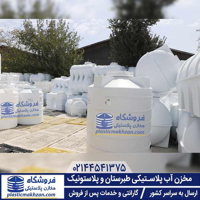 مخزن آب پلاستیکی طبرستان