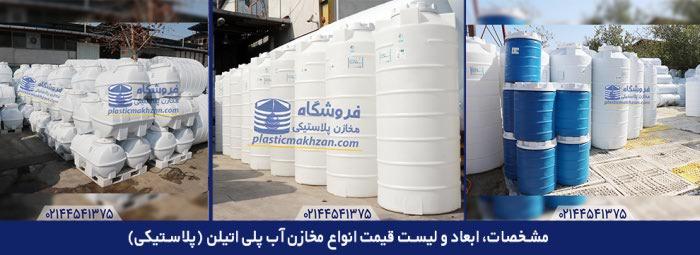 قیمت قیمت منبع آب مخزن آب تانکر آب