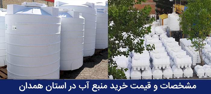 منبع آب مخزن پلی اتیلن تانکر آب پلاستیکی همدان