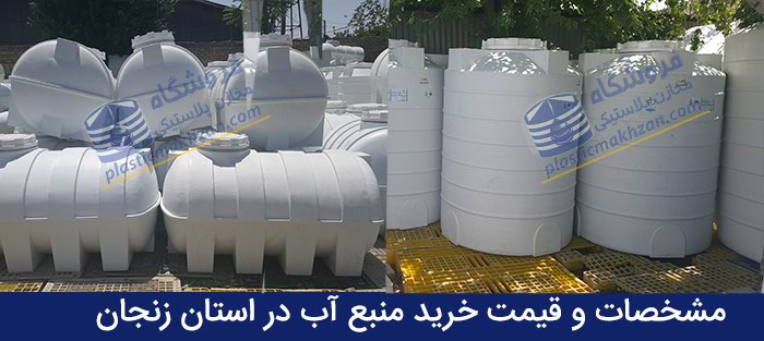 منبع آب مخزن پلی اتیلن تانکر پلاستیکی زنجان
