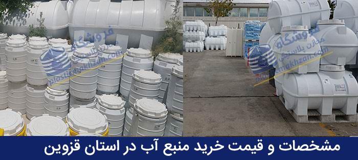 منبع آب مخزن پلی اتیلن تانکر پلاستیکی قزوین