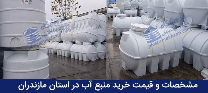 منبع آب مخزن پلی اتیلن تانکر پلاستیکی مازندران